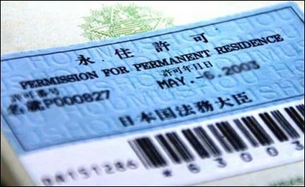 permanent-visa-japan